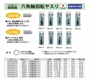 (業務用3個セット) H&H 六角軸回転ヤスリ/先端工具 〔カッター目〕 高級炭素工具鋼 日本製 NB6-04 〔DIY用品/大工道具〕