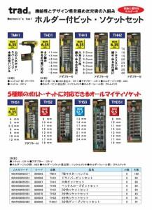 (業務用10個セット) TRAD ホルダー付きヘックスローブビットセット 〔TX10/15/20/25/27/30/40〕 THH-2 〔DIY用品/大工道具〕