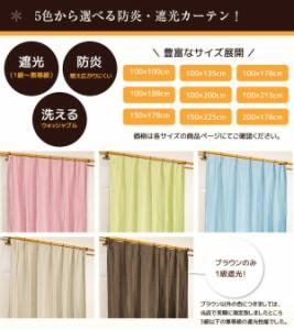 防炎 遮光カーテン 2枚組 100×178 アイボリー 無地 シンプル 洗える 形状記憶 タッセル付き ジール