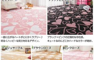 選べる撥水加工タフトカーペット 〔ピンクハート 5: 江戸間8畳/正方形〕 フリーカット可 日本製