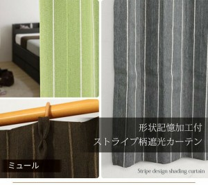ストライプ柄遮光カーテン 〔2枚組 100×178cm/ブルー〕 形状記憶 洗える 『ミュール』