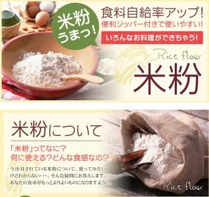 中村農園の米粉300g×5袋セット