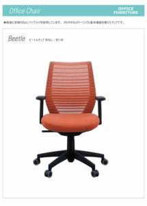 〔ビートル〕肘付きメッシュ素材 ランバーサポートオフィスチェア ワークチェア 座面昇降リクライニングテンション調節 オレンジ