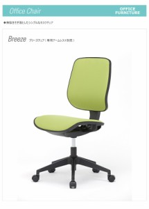 〔ブリーズ〕メッシュ素材 座面昇降シンプルオフィスチェア ワークチェア パソコンチェア ブラック