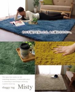ラグマット カーペット 楕円形 シャギー 無地 北欧 マイクロファイバー 『ミスティ—IT』 グリーン 約100×140cm楕円