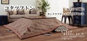 薄掛けコタツ布団 正方形(190×190cm) KK-127