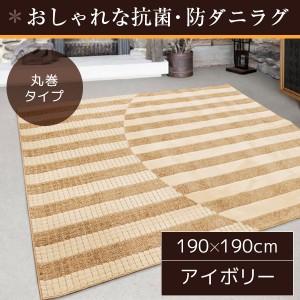 カーペット ラグ 190×190 アイボリー レベルカット 絨毯 ラグマット 抗菌 ダリア