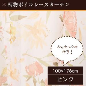 8種類から選べるボイルレースカーテン 〔2枚組 100×176cm/ピンク〕 タッセル付き 柄物 ボタニカル 『ボイルエーゼ』