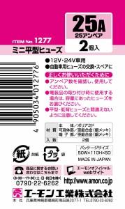 (まとめ) ミニ平型ヒューズ 1277 〔×50セット〕
