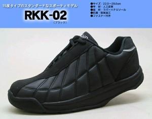 かかとのない健康シューズ ロシオ RKK-02 ブラック 24.5cm