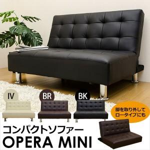コンパクトリクライニングソファー 〔OPERA MINI〕 2人掛け 合成皮革 ブラウン