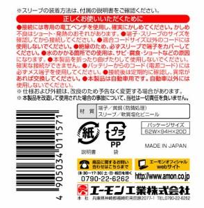 (まとめ) 平型端子セット 1157 〔×30セット〕