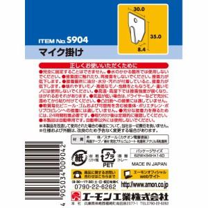(まとめ) マイク掛け S904 〔×30セット〕