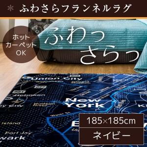 ラグ 185×185 正方形 ネイビー ラグマット ホットカーペットカバー フランネル マップ