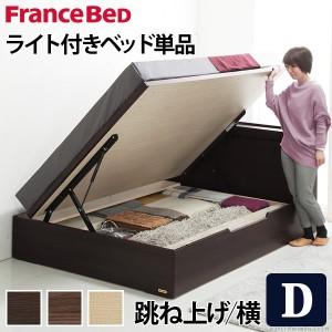 フランスベッド ダブル 収納 ライト・棚付きベッド 〔グラディス〕 跳ね上げ横開き ダブル ベッドフレームのみ 収納ベッド 木製 宮付き