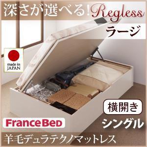跳ね上げ収納ベッド 〔Regless〕〔羊毛デュラテクノマット付〕 横開き シングル ラージ ナチュラル