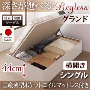 〔組立設置料込〕跳ね上げ収納ベッド 〔Regless〕〔薄型ポケットコイルマット付〕 横開き シングル グランド ホワイト
