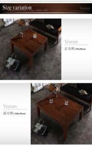 天然木 モザイク調デザイン 継脚こたつテーブル 〔Vestrum〕ウェストルム 正方形(75×75cm) ミドルブラウン