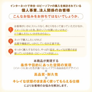 レザーカバーリング待合・ロビーソファシリーズ カランコロン専用 別売りカバー単品(ソファ本体なし) 背なし用 アイボリー