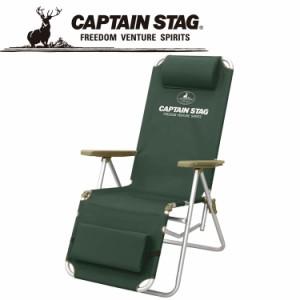 キャプテンスタッグ CS アルミリラックスチェア グリーン M3869