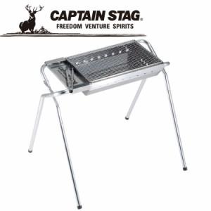 キャプテンスタッグ ステンレス ライトグリル M6493