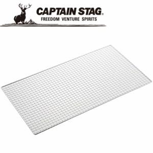 CAPTAIN STAG キャプテンスタッグ グリルマスター バーベキューアミ560×310mm M6605