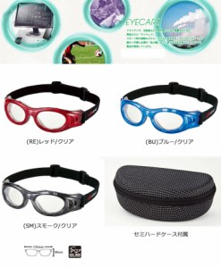 アックス AEP02 子どもの目を守る ジュニア保護メガネ 【Sサイズ】