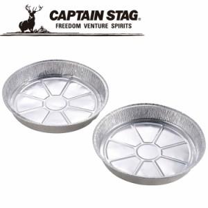 キャプテンスタッグ アルミ バーベキュー深型プレート 28.5cm 2枚組 M6656 BBQ CAPTAIN STAG