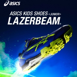 アシックス レーザービーム 紐靴 ジュニア 子供靴 シューズ asicsLAZERBEAM SB TKB209-3301 17FW 2017秋冬