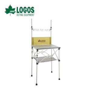 ロゴス smart kitchen クックテーブル 風防付 73186510
