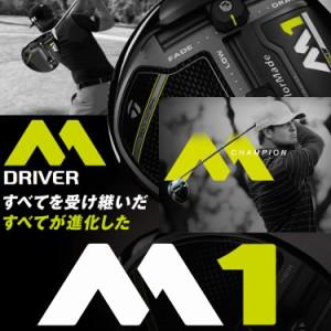 テーラーメイド M1 440 ドライバー エムワン TM1-117 シャフト 日本仕様 2017モデル