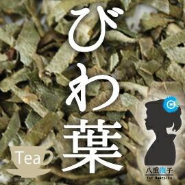 【メール便送料無料!】枇杷葉茶100g 暑い夏のつかれにも!【ダイエットティー】【健康茶/お茶】枇杷葉茶
