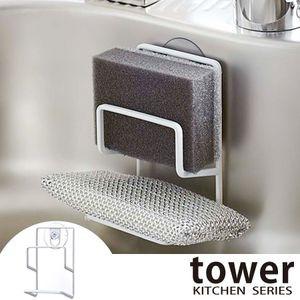 スポンジホルダー ダブル 吸盤 タワー tower ホワイト [01]