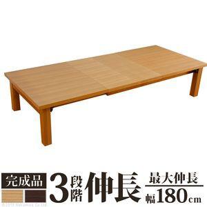 テーブル ローテーブル 伸張テーブル 折れ脚伸長式テーブル 〔グランデネオ180〕 幅120〜最大180cm×奥行75cm [11]