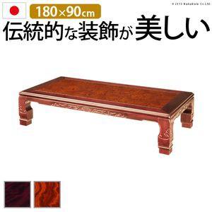 家具調 こたつ 長方形 和調継脚こたつ 180x90cm 日本製 コタツ 炬燵 座卓 和風 折りたたみ ローテーブル [11]