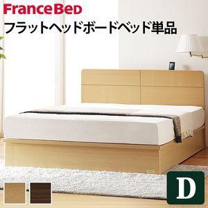 フランスベッド ヘッドボードベッド 〔オーブリー〕 ベッド下収納なし ダブル ベッドフレームのみ [11]