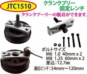 【JTC】クランクプーリー固定レンチ JTC1510 クラッチ・プーリー関係 [05]
