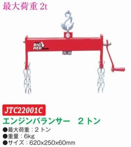 【JTC】エンジンバランサー JTC22001C [05]