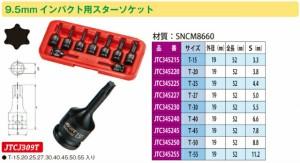 【JTC】9.5mmインパクト用スターソケット T20 JTC345220 [05]