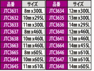 【JTC】首振りT型レンチ 11mmX300L JTC3633 レンチ [05]