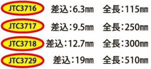 【JTC】スライディングバー JTC3718 ソケット [05]