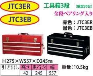 【JTC】JTC工具箱3段式 赤 JTC3ER トップチェスト [05]