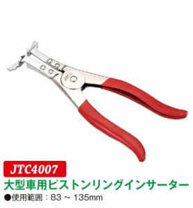 【JTC】大型車用ピストンリングインサーター JTC4007 [05]
