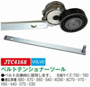 【JTC】ベルトテンショナーツール JTC4168 [05]