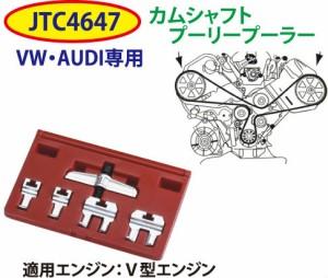 【JTC】カムシャフトプーリープーラー JTC4647 VW・AUDI用 [05]