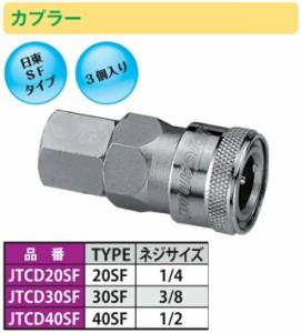 【JTC】カプラ 3個入り JTCD30SF [05]