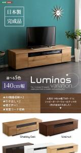 シンプルで美しいスタイリッシュなテレビ台(テレビボード) 木製 幅140cm 日本製・完成品 |luminos-ルミノス- [03]