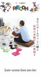 ゲームファン必見 待望の本格ゲーム座椅子(布地) 6段階のリクライニング|Recon-レコン- [03]