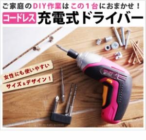 電動ドライバー 女性 セット 充電式ドライバー コードレス 充電式 電動工具 DIY 工具 コンパクト[11]