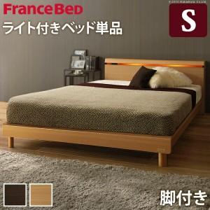 フランスベッド ライト・棚付きベッド 〔クレイグ〕 レッグタイプ シングル ベッドフレームのみ [11]